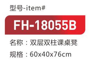 FH-18055B-.jpg