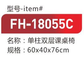 FH-18055C-.jpg