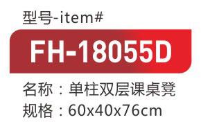 FH-18055D-.jpg