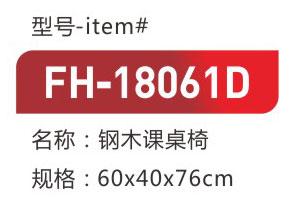 FH-18061D-.jpg
