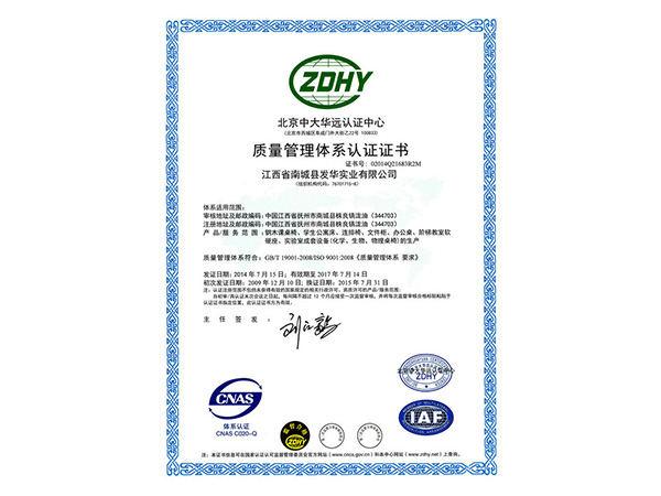 江西省南城县发华实业有限公司-质量管理体系认证证书(发华)