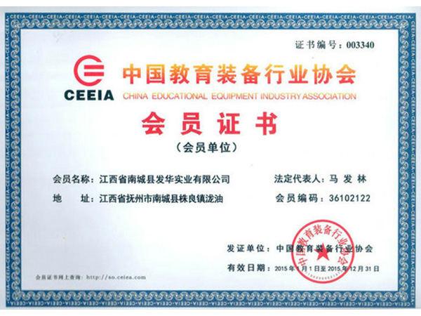 江西省南城县发华实业有限公司-中国教育装备证书