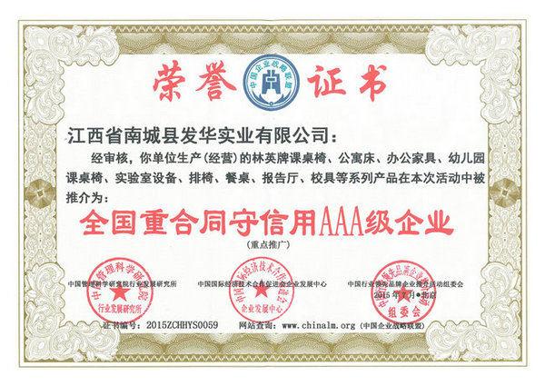 江西省南城县发华实业有限公司-重合同守信用AAA